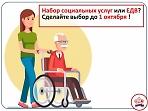 Набор социальных услуг: если что-то менять, то до 1 октября