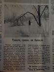 Погода в ноябре 1987 года