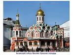 Казанский собор, построенный на Красной площади в Москве в память избавления от поляков