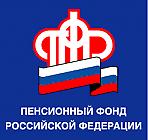 Обновлен список услуг, оказываемых в Управлении ПФР № 12 по г. Москве и Московской области в условиях пандемии короновируса