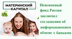 В Московском регионе заключены соглашения о распоряжении материнским капиталом через банки