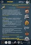 """11 мая фестиваль рока и рок-н-ролла РЫЧ фест в Парке """"Скитские пруды""""!"""