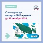 Продлен переход на карту «Мир» до конца 2020 года
