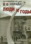 """""""Люди и годы"""" 2013"""