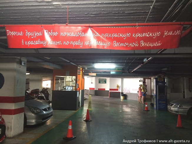 Послание водителям на паркинге в Греции