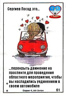 Я люблю Сергиев Посад