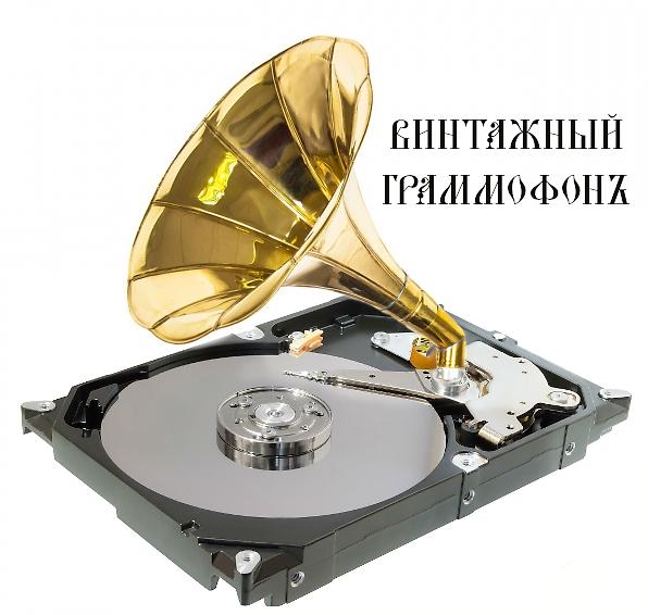 Винтажный граммофонъ