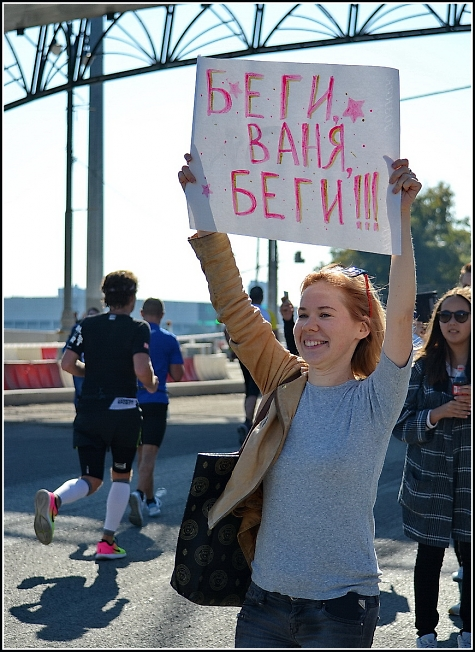 Московский марафон 2017 2