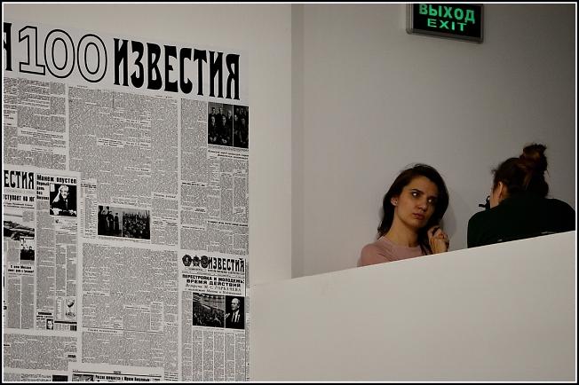Россия и «Известия»: 100 лет вместе