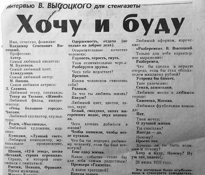 Памяти Владимира Высоцкого 1