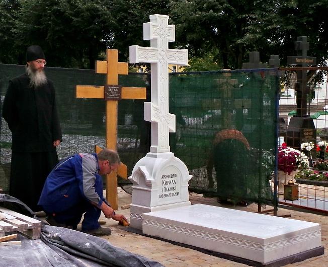 Новое надгробие