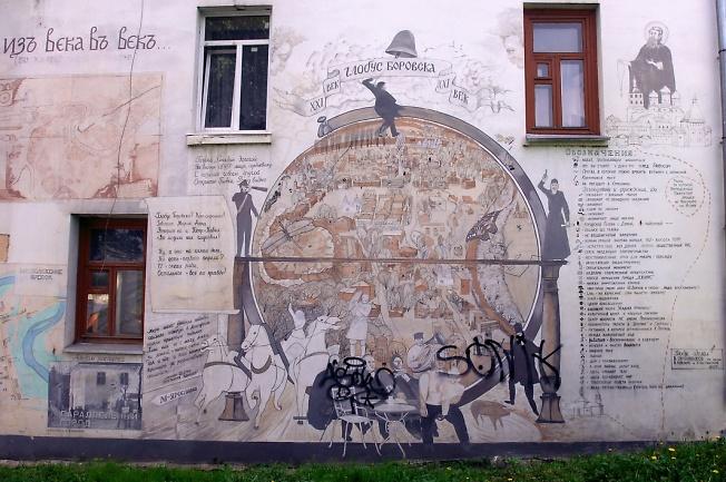 Роспись стены.