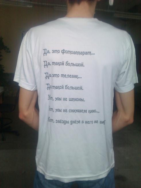 Сделал себе футболочку =)))))