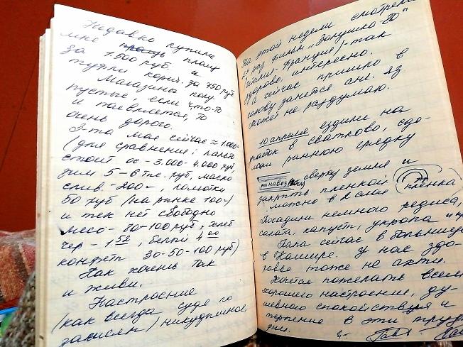 Пара страниц о жизни и ценах 1992 года из Дневника одной девушки