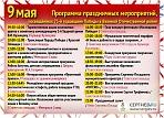 Программа праздничных мероприятий 9 мая 2018 года,посвященных 73-й годовщине Победы в Великой Отечественной войне