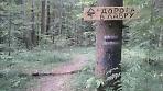 """Пешеходная тропа между Москвой и Сергиевым Посадом. """"Дорога в Лавру"""""""