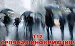 12 июля синоптики обещают ухудшение погодных условий.