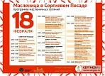 Масленица 2018 в Сергиевом Посаде и районе! Программа гуляний