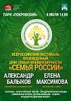 Всероссийский фестиваль «Семья России» пройдет в Хотькове 8 июля