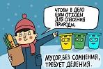В Сергиевом Посаде пройдет раздельный сбор отходов