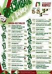 Афиша V Международного театрального фестиваля «У Троицы», который пройдет с 15 по 25 июня в нашем городе!