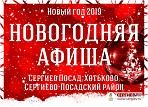 Новый год 2019 в Сергиевом Посаде. Елки, представления, спектакли, шоу, Новогодняя ночь 2019.