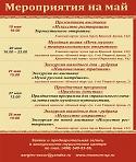 Сергиево-Посадский государственный историко-художественный музей-заповедник. Мероприятия на май.
