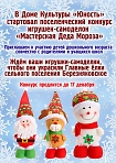 "Конкурс игрушек-самоделок ""Мастерская Деда Мороза"""
