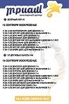 15-16 сентября День открытых дверей в Культурном центре Триаш
