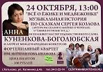 Музыкальная история по сказкам Сергея Козлова