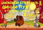 """Цирковой спектакль """"Винни-Пух в поисках солнца"""""""