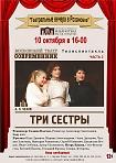«Театральные вечера в Розановке». «Три сестры». Часть 2.