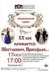 "Концерт ""XX век начинается: Шостакович, Прокофьев..."""