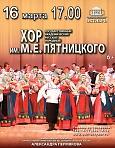 Концерт Государственного академического хора им. М.Е. Пятницкого.