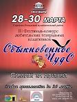 III районный фестиваль-конкурс любительских театральных коллективов «Обыкновенное чудо — 2019».