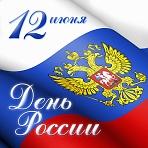 Праздничная программа «Наш дом – Россия!»