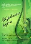 Гала-концерт и церемония награждения  XXIV Открытого детско-юношеского фестиваля – конкурса авторской песни «Журавлиная родина».