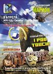 Интерактивный цирковой спектакль «Тайна древней планеты».