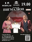 Бернард Шоу «ПИГМАЛИОН»  Роман-приключение