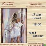 "Art Party Gallery Сергиев Посад. ""Good Morning""."