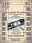 Показ кино-сказки «Последний богатырь» в рамках проекта «Галерея кино».