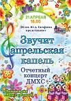 Отчетный концерт ДМХС «Звучит апрельская капель»