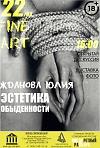 В рамках проекта «Лаборатория визуальных практик» - персональная выставка молодого фотографа Юлии Ждановой «Эстетика обыденности».