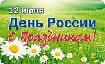 """Детская интерактивная программа """"Моя Россия"""""""