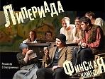 Л. Стукалов, «Липериада», режиссер О. Нагорничных