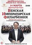 Венская Императорская Филармония.