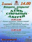 МУК Образовательно-досуговый центр «Октябрь» приглашает на День открытых дверей!