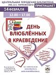 """""""День влюблённых в краеведение"""""""