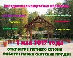 """Открытие летнего сезона в парке """"Скитские пруды"""""""