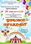 """Скмейная интерактивная программа """"Цирковой ангажимент"""""""